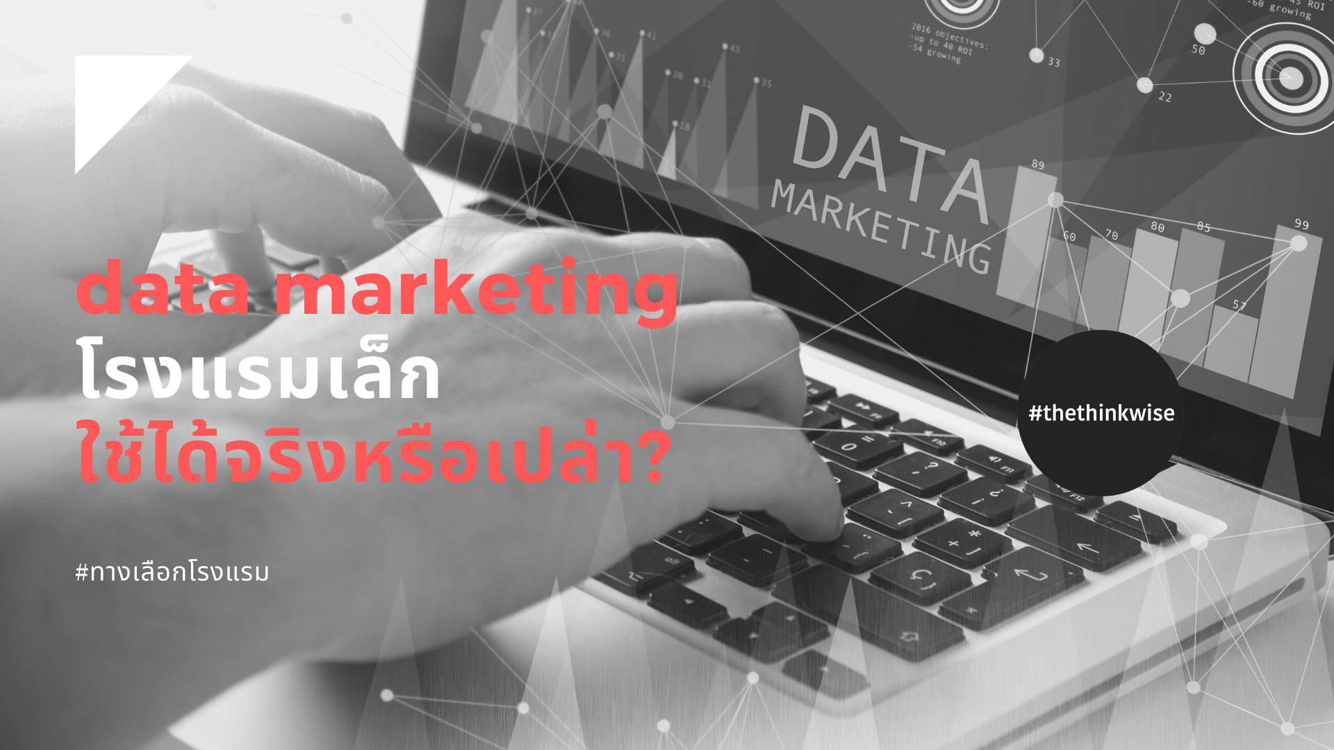 data marketing for hotels